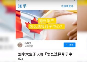 Ads offer birth tourism packages for Chinese women hoping to secure Canadian citizenship