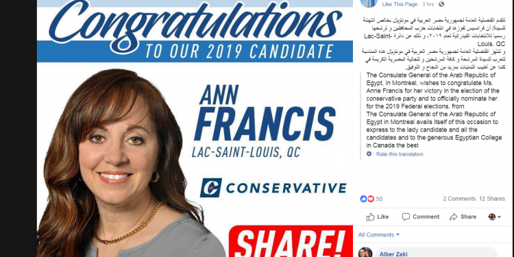 Egyptian government promotes candidate for Canadian 2019 election